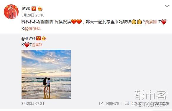 谢娜微博粉丝破亿!张杰:她follow的还是我!