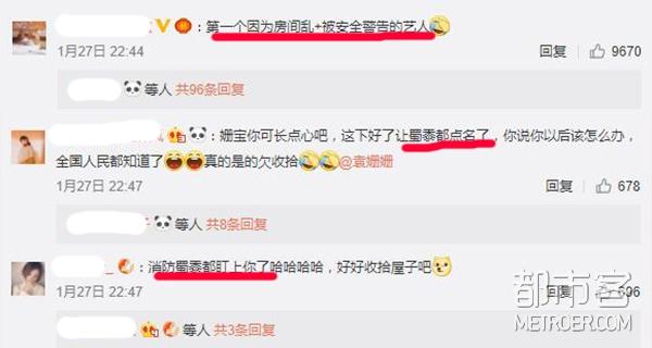 袁姗姗被消防蜀黍盯上了?网友:你可长点心吧!