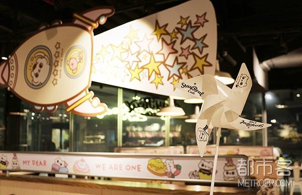 StayReal Café x爽爽猫风车