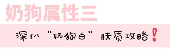 蔡徐坤,丁海寅,坂口健太郎,美白,防晒,身体乳