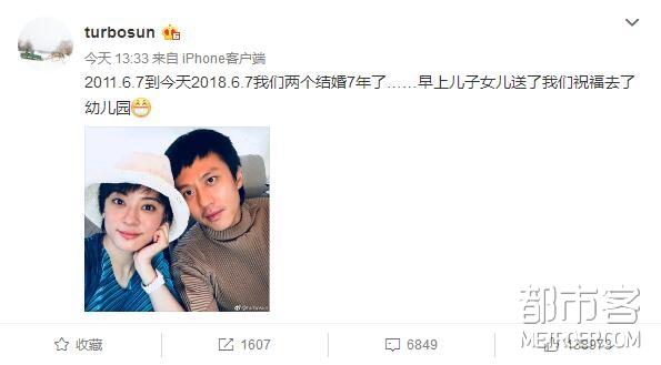 爱泡脚的孙俪和邓超结婚7周年了!