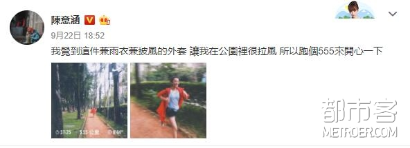 37分钟5.55公里,败给了元气孕妈陈意涵!